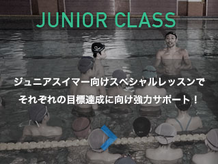 JUNIOR SWIMMING CLASS