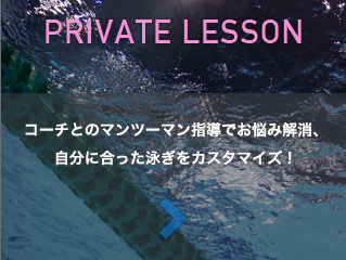 PRIVATE SWIMMING CLASS